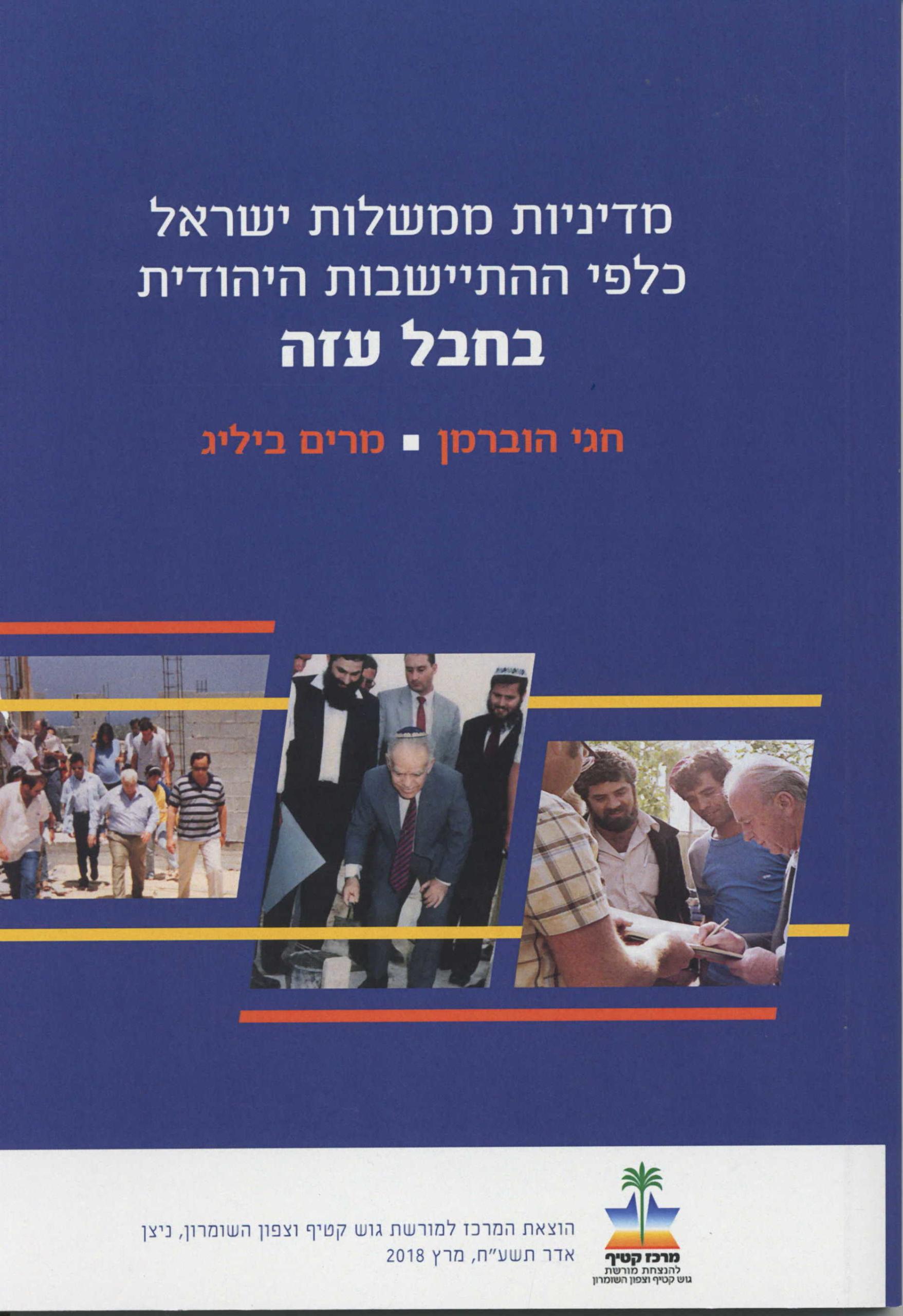 מדיניות ממשלות ישראל כלפי ההתיישבות היהודית בחבל עזה