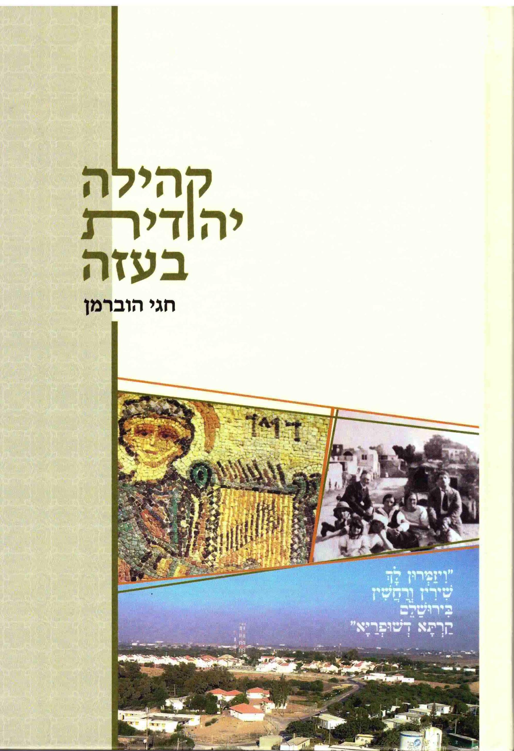 קהילה יהודית בעזה