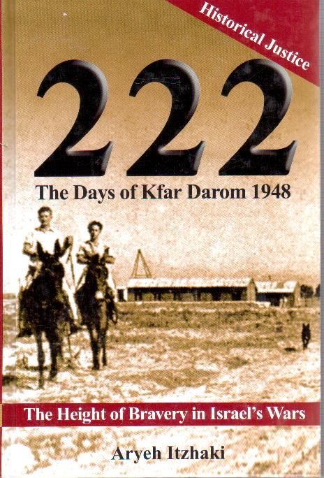 222The Days of Kfar Darom 1948