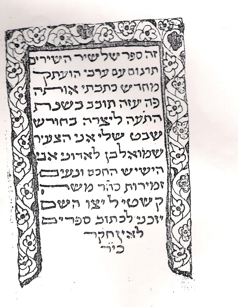 """יהודי עזה בספרות השו""""ת"""