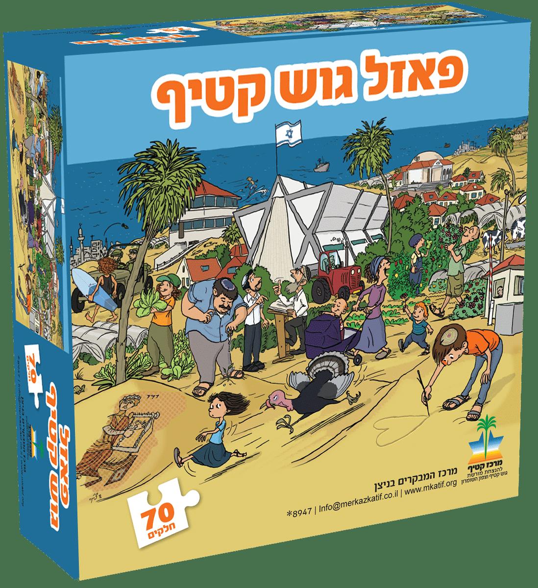 Gush Katif Puzzle